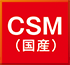 CSM(国産)